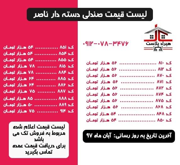 لیست قیمت صندلی پلاستیکی دسته دار ناصر