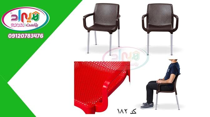 صندلی پلاستیکی صبا